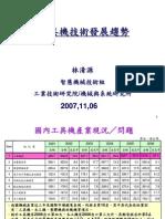 20080701-092-工具機技術發展趨勢