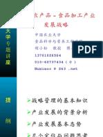 20080701-094-中國農產品食品加工業發展策略(簡體)