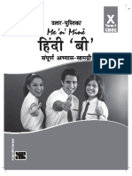 Class ten Hindi Me and Mine Solutions combined