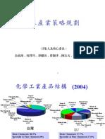 20080701-099-化工產業策略規劃