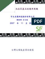 20080701-104-太陽能電池在3C產品的應用商機