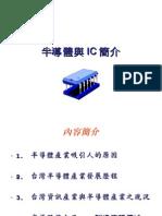 20080701-112-半導體與IC簡介
