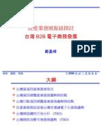 20080701-115-台灣B2B電子商務發展OK
