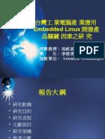 20080701-117-台灣工業電腦產業應用Embedded Linux開發產品關鍵因素之研究