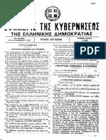 Χαρακτηρισμός Τελωνείου Σύρου ως Έργου Τέχνης  (ΦΕΚ 1125Β / 20.12.1978)