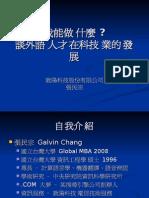20080701-120-外語人才在科技業的發展