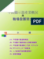 20080701-123-平面顯示器產業概況與職場發展簡介