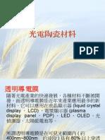 20080701-136-光電陶瓷材料