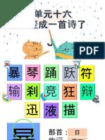 16 单元十六 写给雨的一首诗(识字教学)