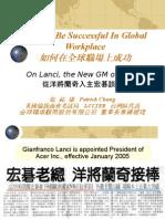 20080701-143-如何在全球職場上成功