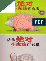 《动物绝对不应该穿衣服》.pptx