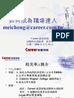 20080701-144-如何成為職場達人