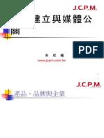 20080701-150-朱成-品牌建立與媒體公關