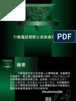 20080701-151-行動電話塑膠之表面處理技術