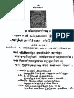 மஹாகவி கல்ஹணர் இயற்றிய அர்த்தநாரீச்வர ஸ்தோத்திரம்