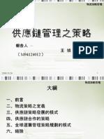 20080701-160-供應鏈管理之策略