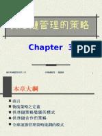 20080701-161-供應鏈管理的策略