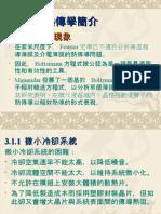 20080701-164-奈米熱傳學簡介