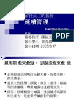 20080701-165-延續管理 留任員工