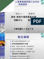 20080701-170-金融從業人員專業證照簡介及未來發展趨勢