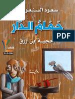 حمام الدار سعود السنعوسي