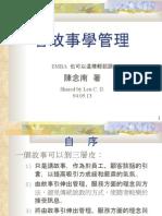 20080701-178-看故事學管理