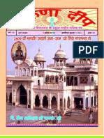 karunadeep Issue 1 April 2010