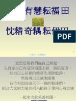 20080701-194-耕福田