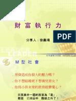 20080701-195-財富執行力