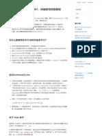 Mac OS X Terminal 101:终端使用初级教程 - Blog - Renfei Song