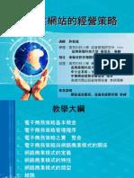 20080701-201-商業網站的經營策略