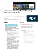 11.04.2018 中国金融监管最新消息 China Financial Regulatory Round-up