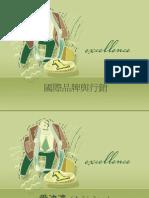 20080701-205-國際品牌與行銷