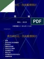 20080701-208-專利商品化技術鑑價探討