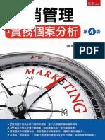 1FP4行銷管理:實務個案分析