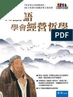 4916 從論語學會經營哲學 -試閱檔