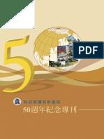 50週年慶紀念專刊