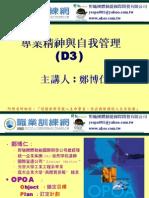20080701-211-專業精神與自我管理