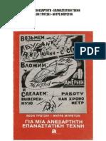 Τρότσκι-Μπρετόν - Για μια ανεξάρτητη επαναστατική τέχνη