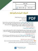 الدولة PDF
