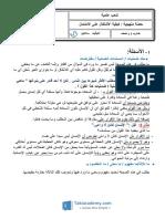 المنهجي ة PDF