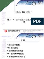 20080701-220-淺談 IC 設計