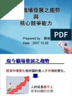 20080701-221-現今職場發展之趨勢與核心競爭力