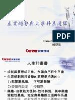 20080701-225-產業趨勢與大學科系選擇