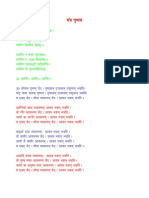 Mantra Pushpam Jyo