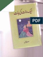 Aik-Raat-Ki-Baat-Sadia-Ghazal
