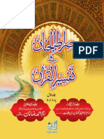Sirat-ul-Jinan Part 1