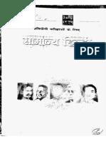 Samanya Hindi By Lucent Publication.pdf