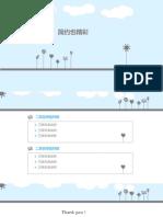 简约小清新PPT模板下载