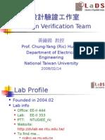 20080701-231-設計驗證工作室